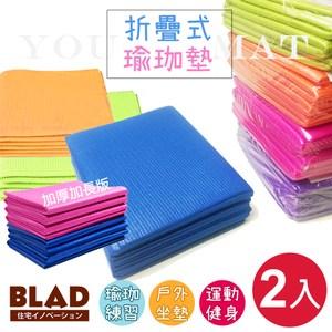 【BLAD】糖果色折疊式止滑加厚加長瑜珈墊6MM(橘)-超值2入組(贈提袋)