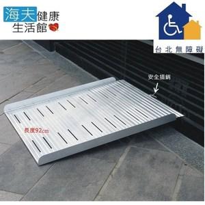 【台北無障礙 海夫】單片式斜坡板 攜帶平面式輪椅梯(長92cm、