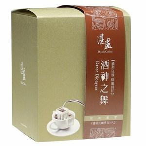 湛盧酒神之舞濾掛式咖啡包10入裝
