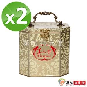 華陀扶元堂-活性珍珠粉2盒(120包/鐵盒)