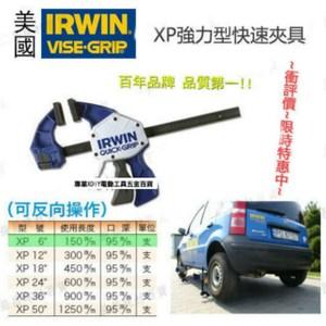 美國 IRWIN VISE-GRIP XP強力型快速夾具 XP 6