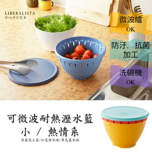【LIBERALISTA】多用途可微波耐熱瀝水籃組(小)- 熱情系