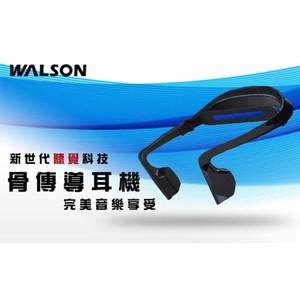 【WALSON 威爾生】新世代聽覺科技-骨傳導藍芽立體聲耳機-黑