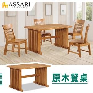 ASSARI-柯比4.3尺原木餐桌(寬130x深80x高75cm)