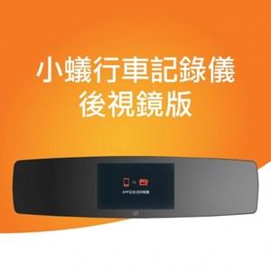 小蟻行車記錄器(後視鏡版) 台灣公司貨
