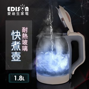 【EDISON 愛迪生】 1.8公升藍光玻璃快煮壺/電茶壺