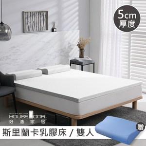 House Door 白色防蚊防螨斯里蘭卡天然乳膠床墊5cm贈枕-雙人