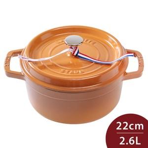 Staub 圓形琺瑯鑄鐵鍋 22cm 2.6L 芥末黃 法國製