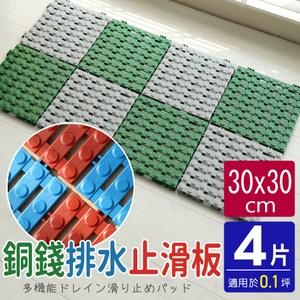 【AD德瑞森】經典銅錢紋工作棧板/防滑板/止滑板/排水板(4片裝)紅色