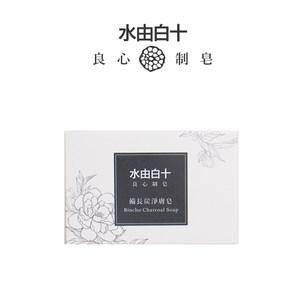 【水由白十】備長炭淨膚皂