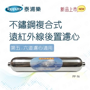 【Toppuror 泰浦樂】不鏽鋼複合式遠紅外線後置濾心(PP-16)