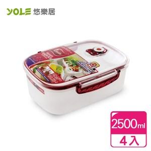 【YOLE悠樂居】Cherry氣壓真空保鮮盒-2500mL(4入)