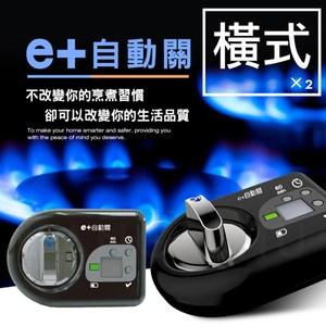 【e+自動關】瓦斯爐安全控制系統 瓦斯自動關 老人的好幫手 安裝簡單-橫*2