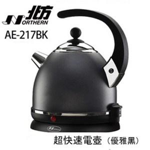 [特價]【德國北方】多功能超快速電茶壺(優雅黑) AE217BK