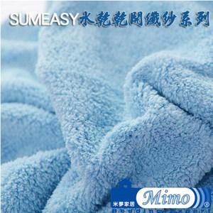 【米夢家居】台灣製造水乾乾SUMEASY開纖吸水紗-柔膚浴巾(淺藍)