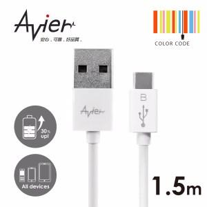 Avier 極速 USB 2.0 Micro USB 充電傳輸線 150cm 白MU2150-WT