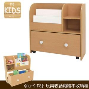 《C&B》na-KIDS玩具收納箱繪本收納櫃