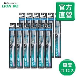 【LION 獅王】日本獅王細毛牙刷-標準頭4列X12入