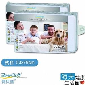【海夫】EVERSOFT Nano 保潔 枕套 53x78cm(2入)