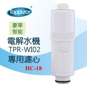 【Toppuror 泰浦樂】電解水機TPR-WI02更換濾心