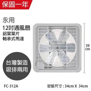 【永用牌】MIT 台灣製造12吋耐用馬達吸排風扇(鋁葉)FC-312A
