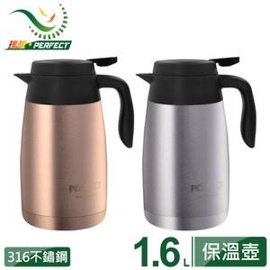 【PERFECT 理想】極緻316真空保溫壺1.61.6L不鏽鋼色
