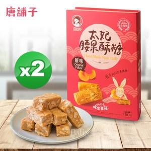 【唐舖子】太妃腰果酥糖禮盒150g*2盒(原味)