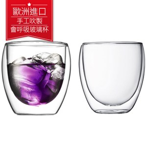 丹麥Bodum PAVINA雙層玻璃杯250CC(一盒二入)