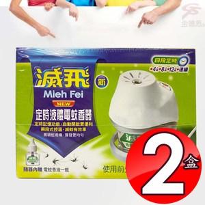 金德恩 台灣製造 2盒定時液體電蚊香器/附電蚊香液45ml/蚊子盒