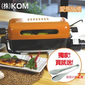 【KOM】日式萬用燒烤器-愛馬仕橘-送日式小夾2隻