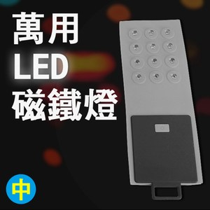 LED萬用防水磁鐵照明燈 12PCS