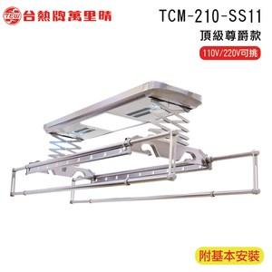 台熱牌電動曬衣機(TCM-210-SS11)(附基本安裝)110V