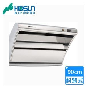 【豪山】VSI-9107SH 直吸式電熱除油排油煙機(90CM)