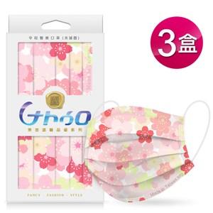 【令和】台灣製醫用口罩成人10入花樣系列-3盒組櫻花漫舞