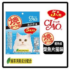 【CIAO燒】鰹魚條YK-51 柴魚片風味 5入裝*2包組(D002C51-1)