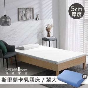 House Door 白色防蚊防螨斯里蘭卡天然乳膠床墊5cm贈枕-單大