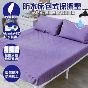 【eyah】台灣製專業護理級完全防水床包式保潔墊含枕套-單人 茄子紫