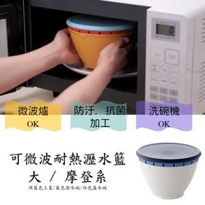 【LIBERALISTA】多用途可微波耐熱瀝水籃組(大)- 摩登系