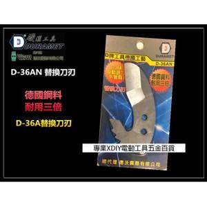 硬漢工具 DURAMET D-36AN 替換刀刃