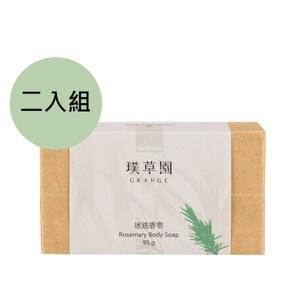 GRANGE璞草園 潔膚皂二入組(迷迭香)95g