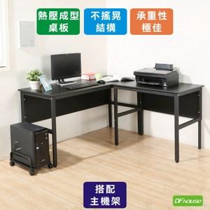 《DFhouse》頂楓150+90公分大L型工作桌+主機架 -黑橡木色黑橡木色
