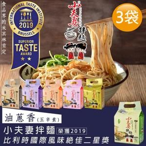小夫妻拌麵-任選3袋免運組(4包/袋)椒麻辣X3