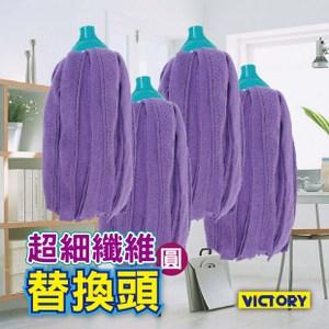 【VICTORY】超細纖維圓拖把替換頭(4入)#1025028-1