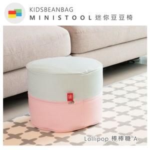 【韓國FOLDAWAY】Ministool 迷你豆豆椅(棒棒糖)