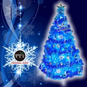 摩達客7尺豪華晶透藍系聖誕樹銀藍系配件組100燈LED燈藍白光2串