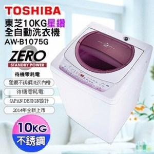 含標準安裝舊機回收 TOSHIBA 東芝 AW-B1075G (WL)10公斤單槽洗衣機