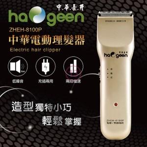 中華豪井 電動理髮器 (充插兩用) ZHEH-8100P