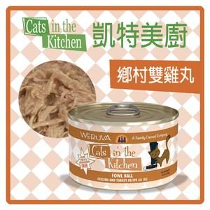 凱特美廚 主食貓罐-鄉村雙雞丸170g*12罐 (C712C12-1)