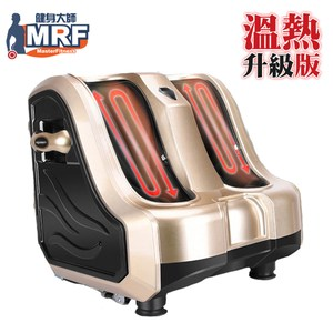 MRF健身大師—神奇魔幻溫熱雕塑型美腿紓壓機-金色年華金碧輝煌