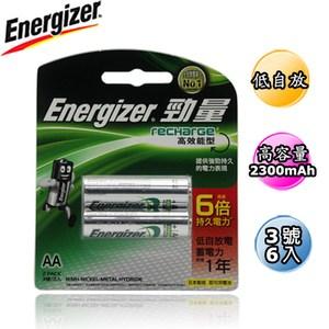 Energizer 勁量 高效能型低自放充電3號6入2300mAh
